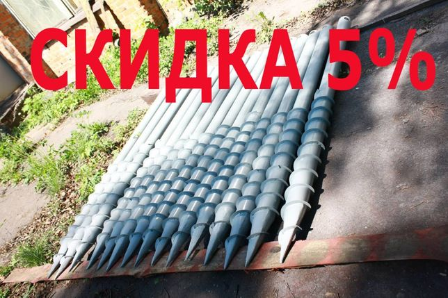Винтовая свая (многовитковая) виготовлення гвинтових паль .