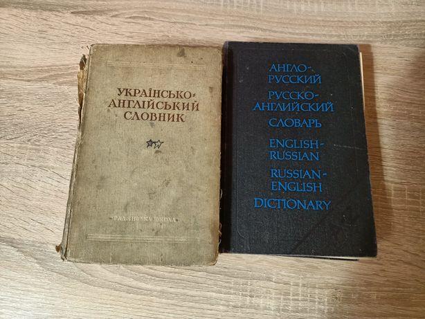 Словник / словарь