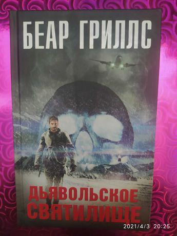 """Книга """"Дьявольское святилище"""""""