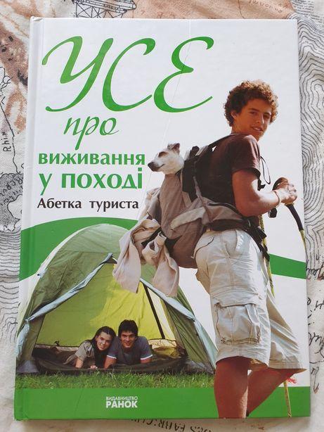 Усе про виживання в поході Абетка туриста Ранок книга