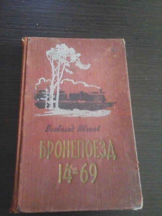 Иванов В, Бронепоезд 14-69