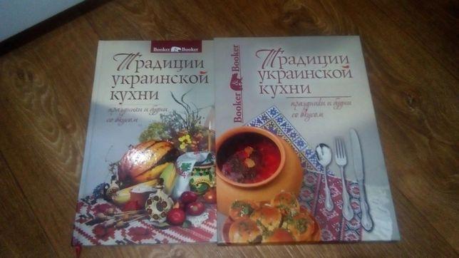 Традиции украинской кухни