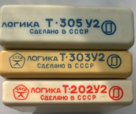 Электроника из СССР. Логика Т-202У2, Т-305У2 - 25 грн./шт.