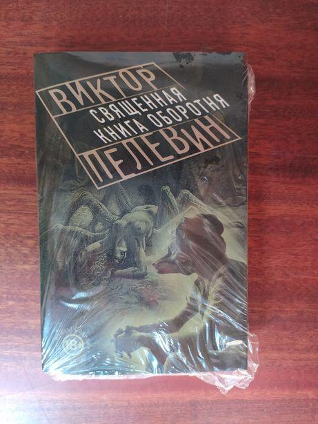 Священная книга оборотня Пелевин