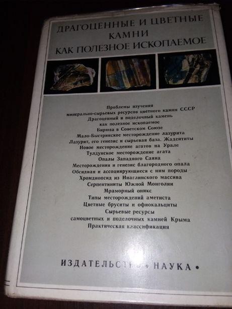 Драгоценные и цветные камни как полезное ископаемое. Наука 1973. 223 с