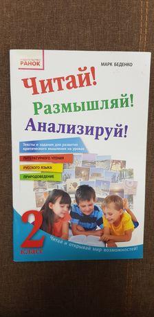 Развивающая книга школьникам 2 класс