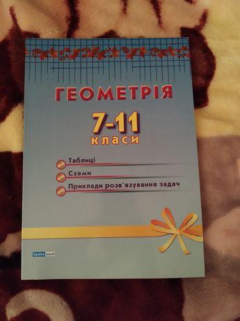 Геометрія (7-11 класи)