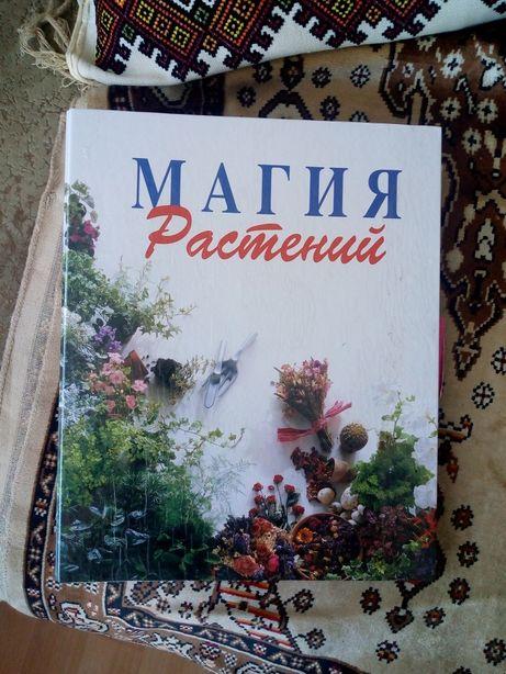 """Продам журнал """"Магия растений"""" 4 папки"""