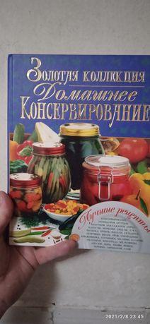 Книга Золотая коллекция Домашнее консервирование