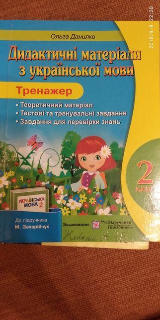 Дидактичні матеріали з української мови Тренажер 2 клас