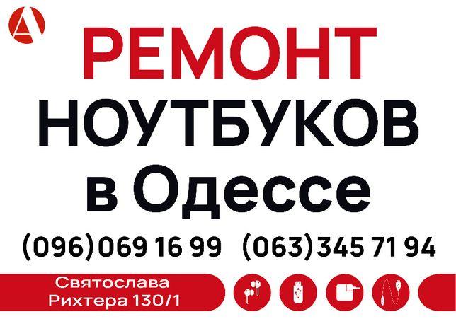 Ремонт ноутбуков в Одессе на Святослава Рихтера 130/1