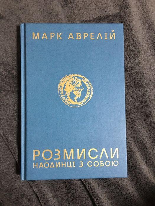 Книга Марк Аврелій(Аврелий) Розмисли Кропивницкий - изображение 1