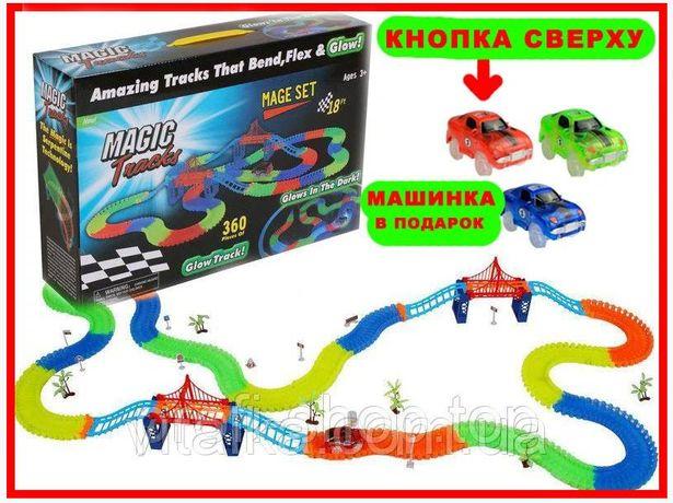 Детский конструктор Magic Tracks 220 деталей ОРИГИНАЛ