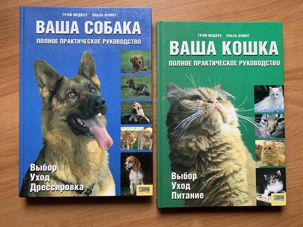 Грэм Медоуз, Эльза Флинт «Ваша собака»/«Ваша кошка»