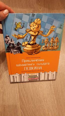 Продам книгу Приключения шахматного солдата Пешкина