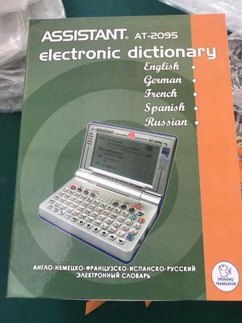 электронный словарь