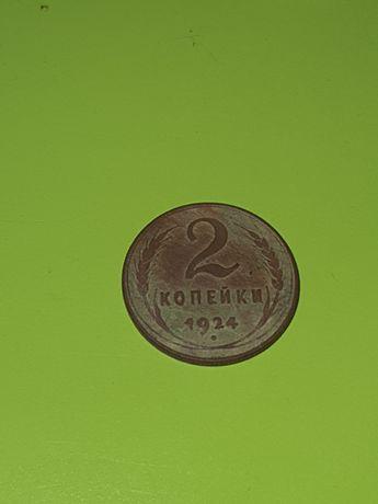 Монета советская 1924 год 2 копейки в нормальном сотоянии