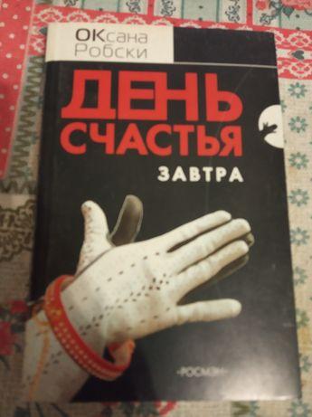 """книга """"День счастья"""""""