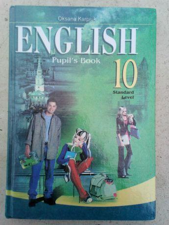 Книга ENGLISH Оксана Карпюк 10 клас