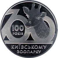Монета Украины 2 гривни