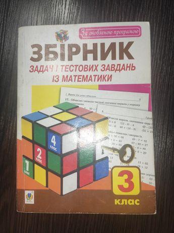 Позакласне читання 2 і 3 клас