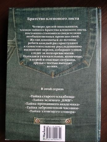 Книга Тайна старого кладбища/ДЕТЕКТИВ