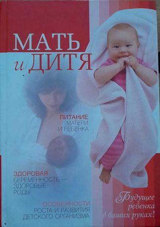 """""""Мать и дитя"""" Новая"""