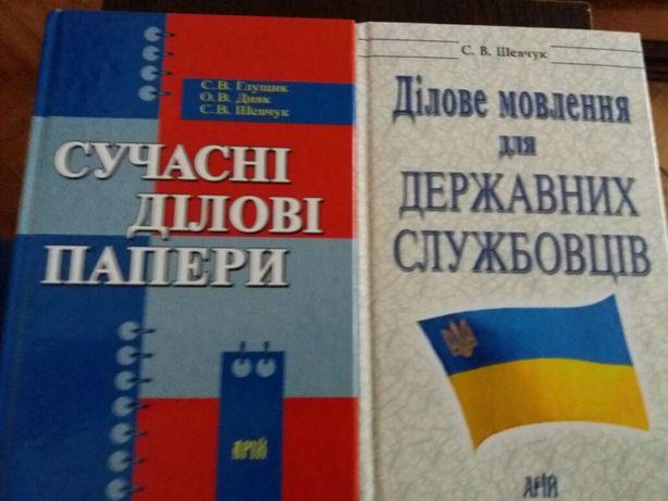 Книги Ділове мовлення для державних службовців Сучасні ділові папери