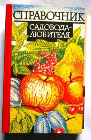 Справочник садовода-любителя