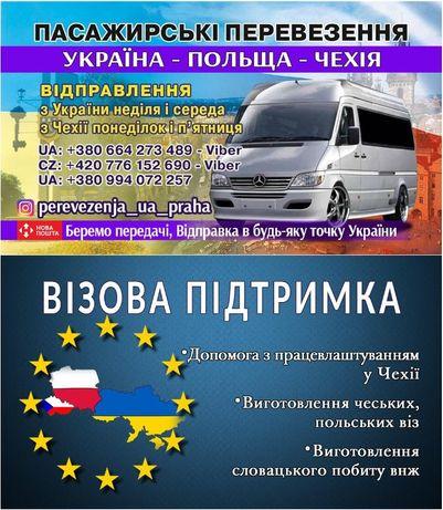 Перевезення Україна-Чехія