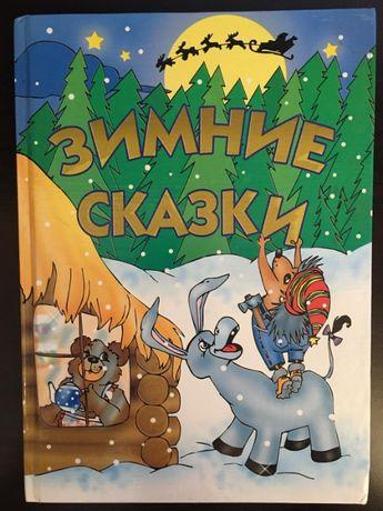 Зимние сказки для детей