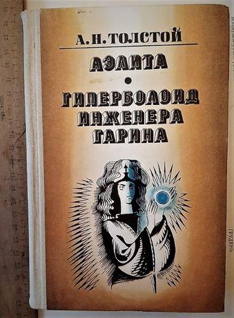 А.Толстой/Аэлита. Гиперболоид инженера Гарина