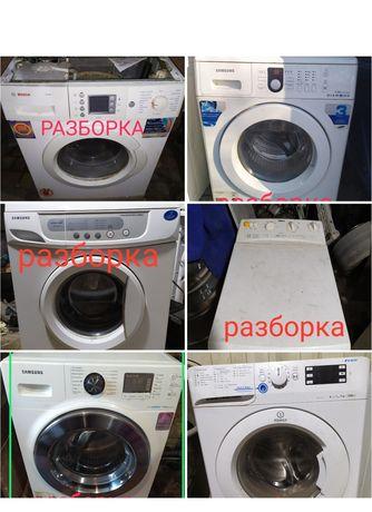 РАЗБОРКА стиральная машина самсунг на запчасти отправка новой почтой