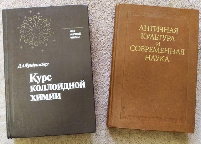 Курс коллоидной химии, Античная культура и современная наука