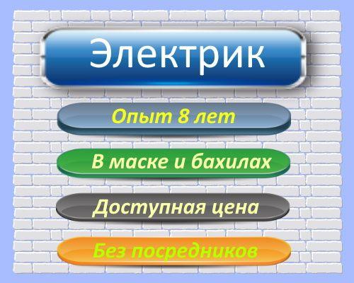 Услуги Электрика в Одессе. Таирово, Черемушки, Центр.Фонтан