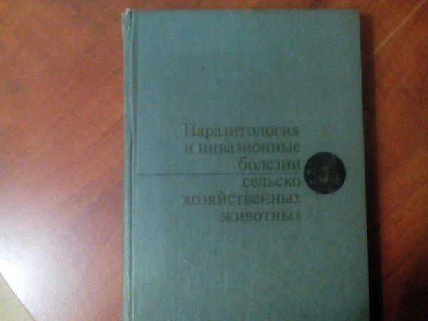 Учебник Паразитология и инвазионные болезни с.х. животных