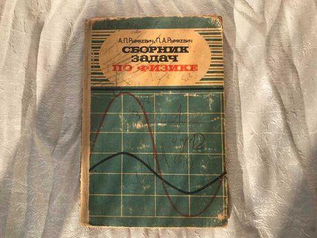 Сборник задач по физике с ответами оптика термодинамика Рымкевич