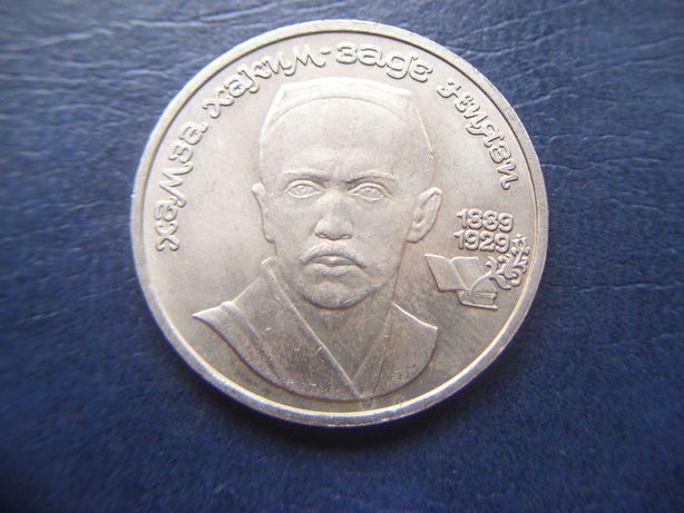 Stare monety 1 rubel 1989 Hamzan Nijazi Rosja