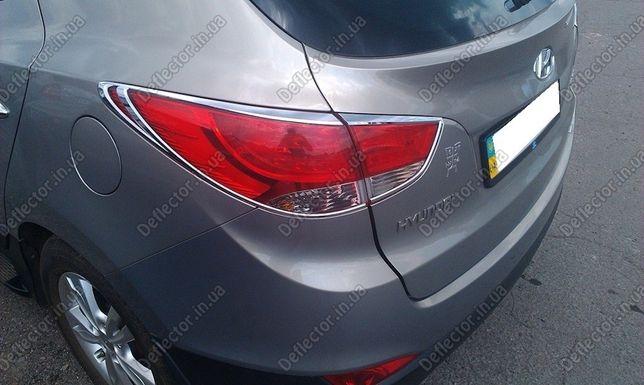 Продам окантовки задних фонарей Hyundai IX 35