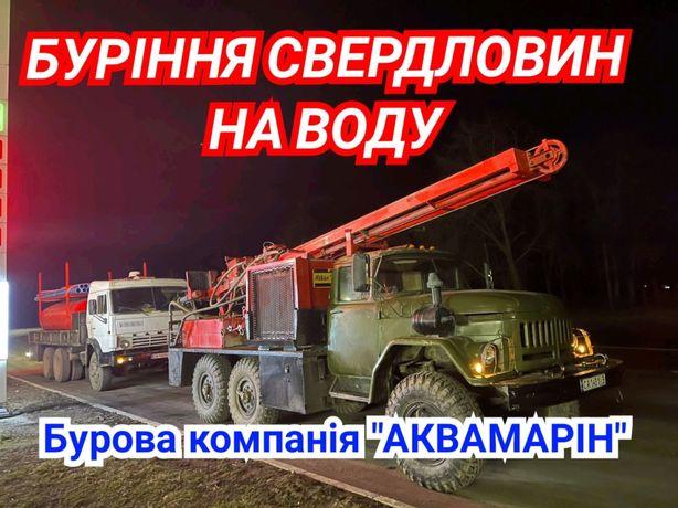 Буріння Свердловин на воду по Житомирщині!!! Гарантія!