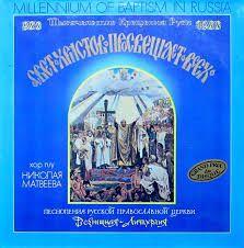 Millennium of Baptism in Russia