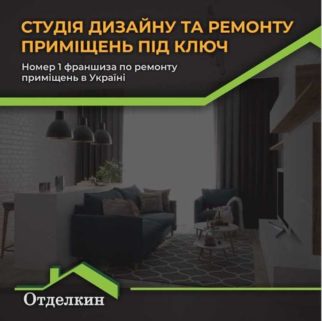 Ищу партнера для запуска филиала в Киеве