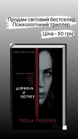 Книга Дівчина у потягу Пола Гоукінз