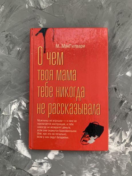 Книга для молодых девушек О чем твоя мама тебе никогда не рассказывала