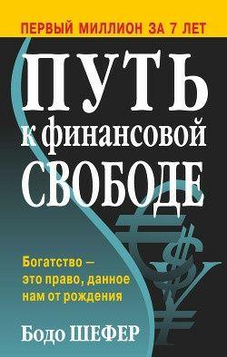 Боддо Шефер. Путь к Финансовой свободе.Книга о финансовой грамотности