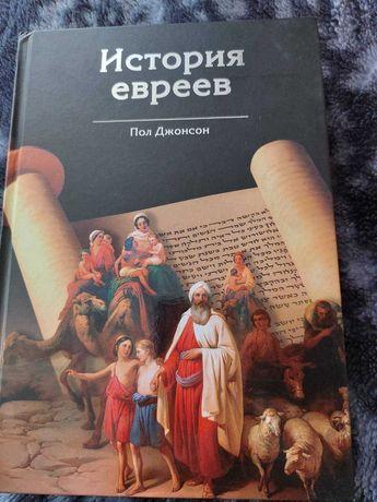 Пол Джонсон. История евреев.