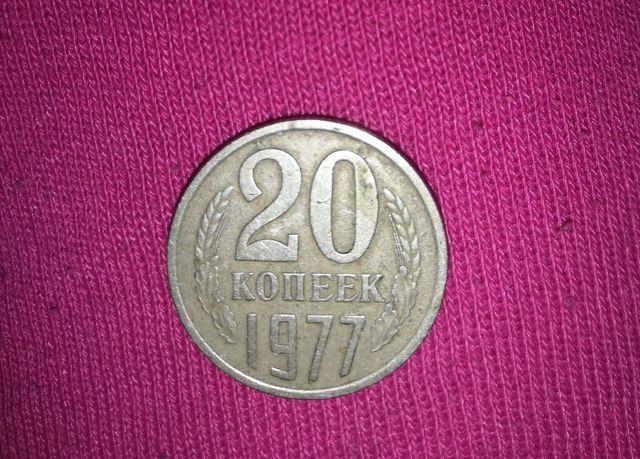 Монета 20 копеек 1977 г СССР