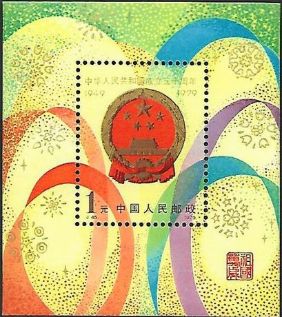 Chiny 1979 - blok MNH** rzadki! GRATIS WYSYŁKA!