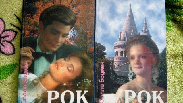 Две книги по одной цене! С.Боумен