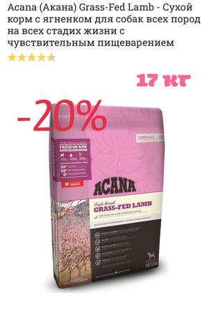 Acana ( Акана ) корм для собак и котов